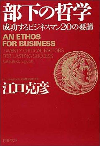 部下の哲学―成功するビジネスマン20の要諦
