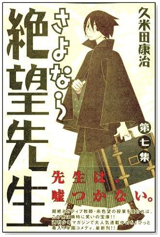 さよなら絶望先生(7) (少年マガジンコミックス)