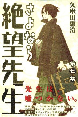 さよなら絶望先生 第7集 (7) (少年マガジンコミックス)