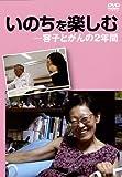 いのちを楽しむ〜容子とがんの2年間 [DVD]