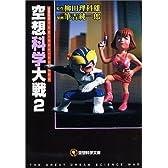 空想科学大戦〈2〉 (空想科学文庫)