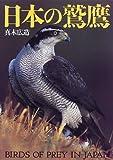 日本の鷲鷹