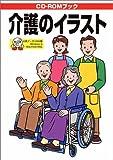 介護のイラスト—CD‐ROMブック