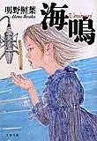海鳴(uminari) (文春文庫)