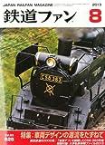 鉄道ファン 2013年 08月号 [雑誌]
