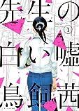 先生の白い嘘(1) (モーニングKC)