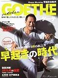 GOETHE (ゲーテ) 2011年 10月号 [雑誌]