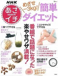 NHKあさイチ めざせ-3kg! 簡単ダイエット (TJMOOK)