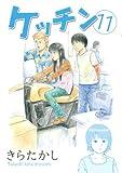 ケッチン(11) (ヤンマガKCスペシャル)