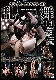 乱 らんまい 舞 '11-1 [DVD]