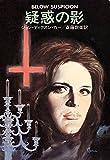 疑惑の影 (ハヤカワ・ミステリ文庫 カ 2-10)