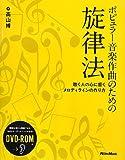 ポピュラー音楽作曲のための旋律法 聴く人の心に響くメロディラインの作り方 (DVD付)