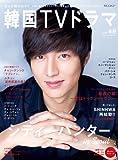 もっと知りたい!韓国TVドラマvol.48