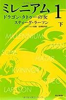 ミレニアム1 ドラゴン・タトゥーの女 (下) (ハヤカワ・ミステリ文庫)