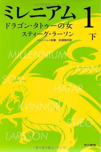 ミレニアム1 ドラゴン・タトゥーの女 (下)