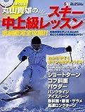 DVDでうまくなる!丸山貴雄のスキー中上級レッスン 全斜面完全攻略!! (ブルーガイド・グラフィック)
