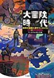 大冒険時代―世界が驚異に満ちていたころ 50の傑作探検記