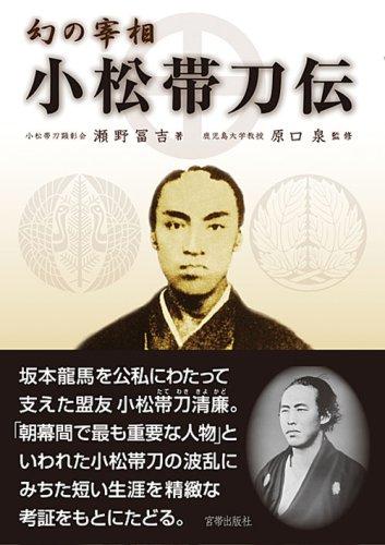 幻の宰相 小松帯刀伝(改訂復刻版)