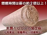 木質再生加工薪「ブリケット」8本入 約10kg 樹皮を使用していない最高級ホワイトブリケット!