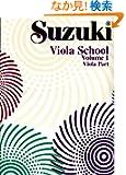 Suzuki Viola School: Viola Part ランキングお取り寄せ