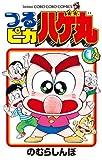 つるピカ ハゲ丸 1 (てんとう虫コミックス)
