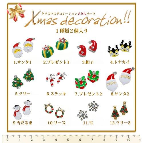2個入り ネイル用クリスマスメタルパーツ 1.サンタ1