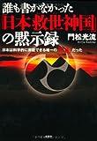 誰も書かなかった「日本救世神国」の黙示録 日本は科学的に実証できる唯一の神国だった