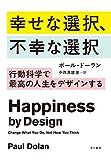 幸せな選択、不幸な選択——行動科学で最高の人生をデザインする