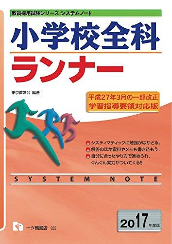 システムノート 小学校全科ランナー〈2017年度版〉 (教員採用試験 ランナーシリーズ)