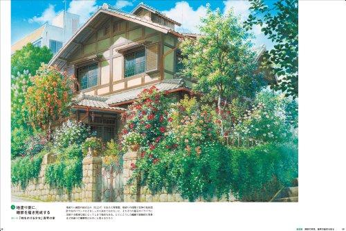 山本二三 風景を描く (美術出版ライブラリー)