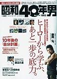 タンデムスタイル増刊 2009年12月号 昭和40年男 2009年 12月号 [雑誌]