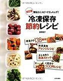 改訂版 冷凍保存節約レシピ