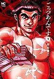 ごっつあんです / 岡村 賢二 のシリーズ情報を見る