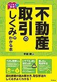 ビジネス図解 不動産取引のしくみがわかる本 (DOBOOKS)