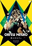 黒いオルフェ HDマスター [DVD] 北野義則ヨーロッパ映画ソムリエのベスト1960年