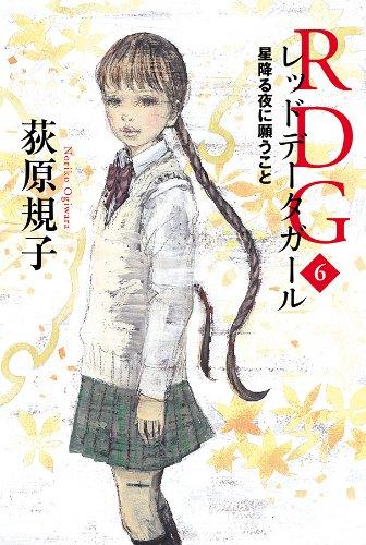 RDG6 レッドデータガール 星降る夜に願うこと (角川書店単行本)の詳細を見る