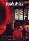 商店建築 2008年 02月号 [雑誌]