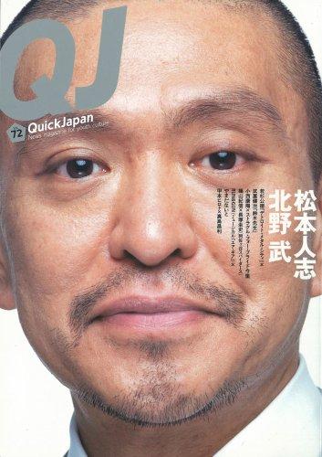 クイック・ジャパン Vol.72