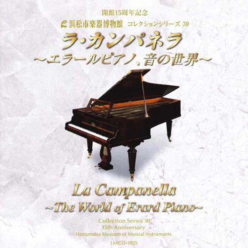 / La Campanella-Erard piano the sound world ~ [Hamamatsu-City musical instruments Museum collection 30]