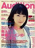 Audition (オーディション) 2009年 03月号 [雑誌]