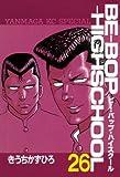 BE-BOP-HIGHSCHOOL(26) (ヤンマガKCスペシャル)