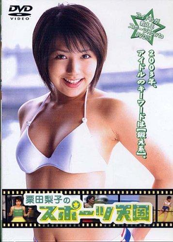 栗田梨子のスポーツ天国 [DVD] / 栗田梨子 (出演・声の出演)