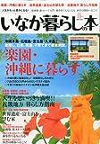 いなか暮らしの本 2013年 11月号 [雑誌]
