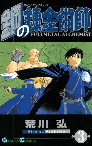 鋼の錬金術師3巻 (デジタル版ガンガンコミックス)