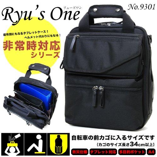 va- 9301-ao 縦型 2way ビジネスバッグ A4対応 非常時対応 Ryu's One リューズワン ブリーフケース メンズバッグ ショルダーバッグ 防災 PC メンズ レディース Amazon限定 オリジナルモデル No.9301 ブラック(Black)