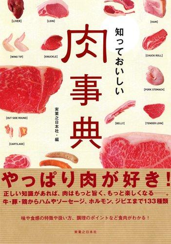 知っておいしい肉事典