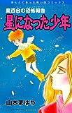 星になった少年―魔百合の恐怖報告 (ソノラマコミックス ほんとにあった怖い話コミックス)