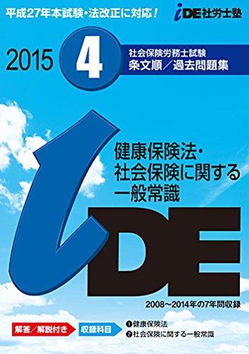 2015年 IDE社労士塾条文順過去問題集 健康保険法・社会一般