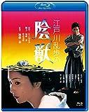 あの頃映画松竹ブルーレイコレクション 江戸川乱歩の陰獣[Blu-ray]