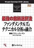 DVD 最強の銘柄選択法 ファンダメンタルズとテクニカル分析の融合